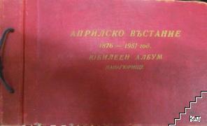Априлско въстание 1876-1951 год.