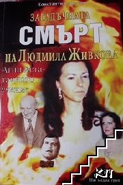 Загадъчната смърт на Людмила Живкова
