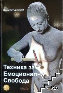 Техника за емоционална свобода
