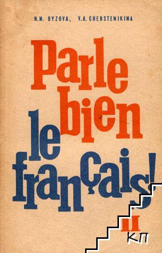 Parle bien le Français! Parte 2 / Говори по французски правильно! Част 2