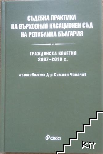 Съдебна практика на Върховния касационен съд на Република България: Гражданска колегия 2007-2010 г.