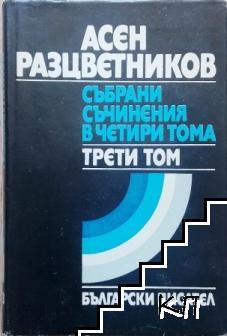 Събрани съчинения в четири тома. Том 3