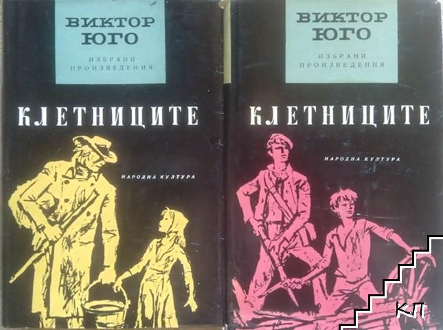 Избрани произведения в пет тома. Том 1-2: Клетниците