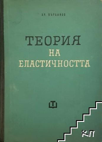 Теория на еластичността