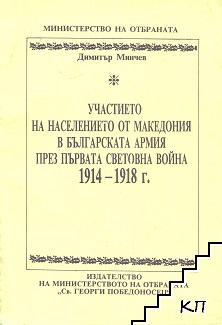 Участието на населението от Македония в българската армия през Първата световна война 1914-1918 г.