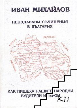 Неиздавани съчинения в България