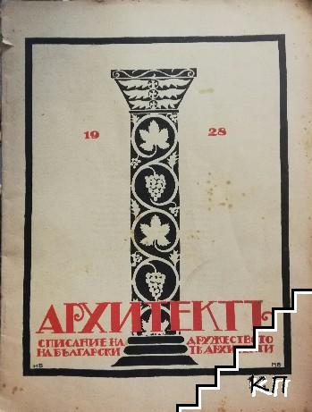 Архитектъ. Бр. 1-2 / 1928