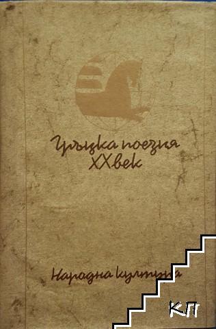 Гръцка поезия ХХ век