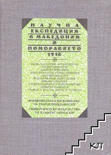 Научна експедиция в Македония и Поморавието 1916 г.