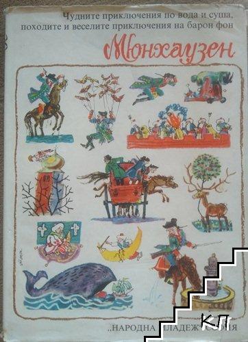 Чудните приключения по вода и суша, походите и веселите приключения на барон фон Мюнхаузен