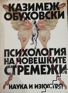 Психология на човешките стремежи