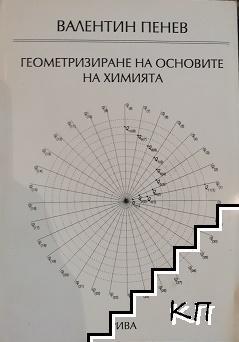 Геометризиране на основите на химията