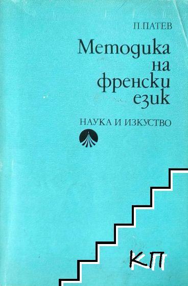 Методика на френски език
