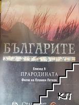 Българите. Епизод 1-10