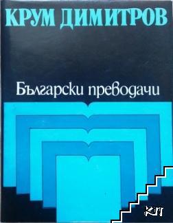 Крум Димитров: Избрани преводи