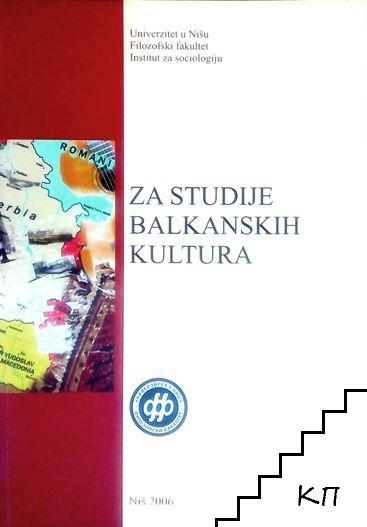 Za studije balkanskih kultura