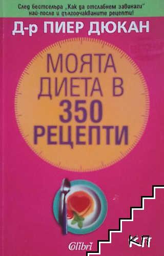 Моята диета в 350 рецепти