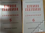 Събрани Съчинения в шест тома. Том 5-6