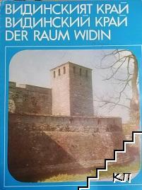 Видинският край / Видинский край / Der raum Widin