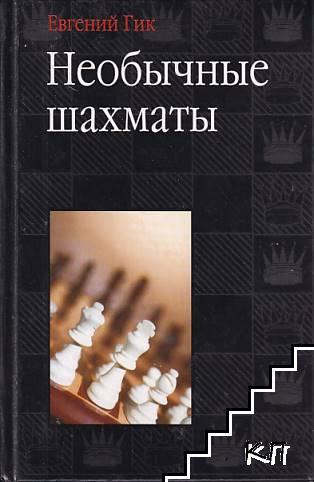 Необычные шахматы
