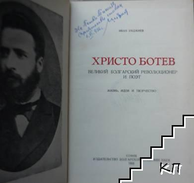 Христо Ботев - великий болгарский революционер и поэт