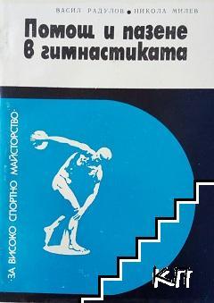 Помощ и пазене в гимнастиката