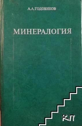 Минералогия