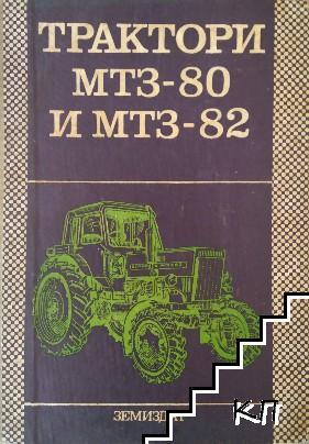 Трактори МТЗ-80 и МТЗ-82
