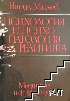 Психология и психопатология на религията