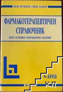 Фармакотерапевтичен справочник 2001-2002