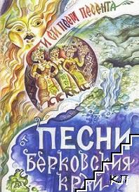 Песни от Берковския край