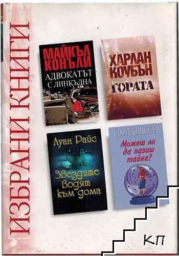 Избрани книги: Адвокатът с линкълна / Гората / Звездите водят към дома / Можеш ли да пазш тайна?