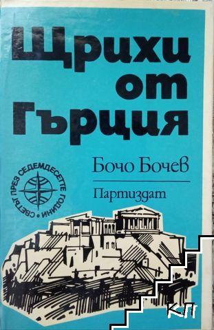 Щрихи от Гърция