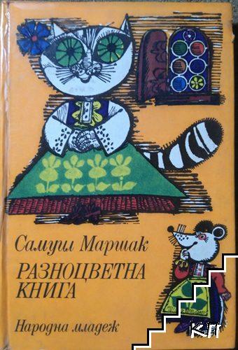 Разноцветна книга
