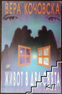 Вера Кочовска - живот в два свята