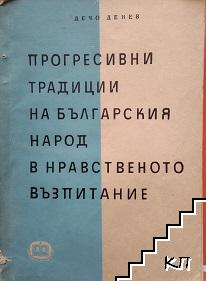 Прогресивни традиции на българския народ в нравственото възпитание