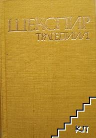 Трагедии в два тома. Том 1