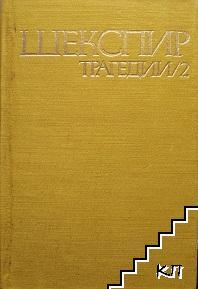 Трагедии в два тома. Том 2