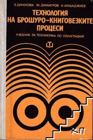 Технология на брошуро-книговезките процеси