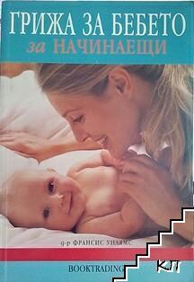 Грижа за бебето за начинаещи