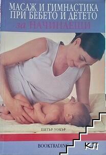 Масаж и гимнастика при бебето и детето за начинаещи