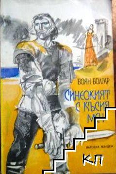 Синеокият с късия меч
