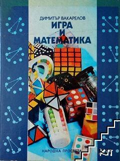 Игра и математика