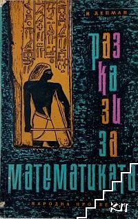 Разкази за математиката