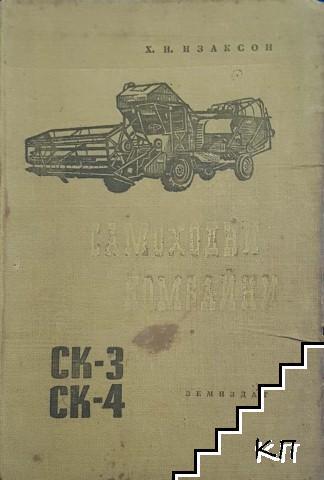 Самоходни комбайни СК-3 и СК-4