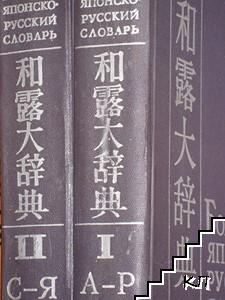 Большой японско-русский словарь. В двух томах. Том 1-2