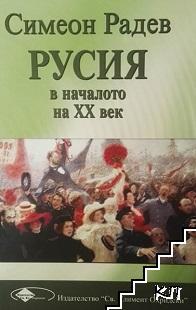 Русия в началото на XX век