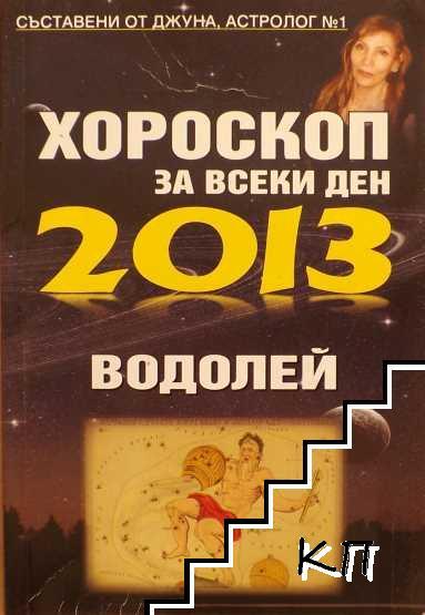 Хороскоп за всеки ден 2013 г. Водолей