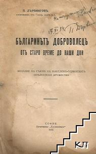 Българинътъ доброволецъ отъ старо време до наши дни