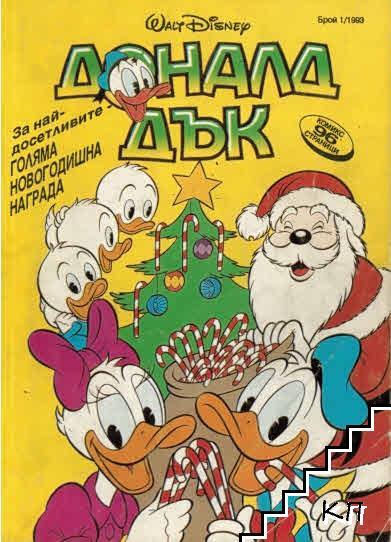 Доналд Дък. Бр. 1 / 1993